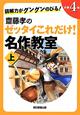 齋藤孝の ゼッタイこれだけ!名作教室 小学4年(上)