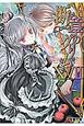 断章のグリム 白雪姫(下) (17)
