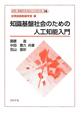 知識基盤社会のための人工知能入門 計測・制御テクノロジーシリーズ16