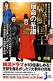 知れば知るほど面白い 朝鮮国王 宿命の系譜