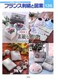 フランス刺繍と図案 小物特集8 素敵な贈り物 戸塚刺繍(136)