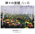 神々の楽園 八ケ岳 縄文日本の原風景