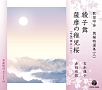 吟詠舞踊特選集 (三) 綾子舞/薩摩の稚児桜