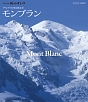 世界の名峰 グレートサミッツ アルプスの山々 モンブラン~アルプスの白き女王~