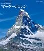 世界の名峰 グレートサミッツ アルプスの山々 マッターホルン~天を突く孤高の頂~