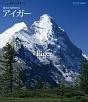 世界の名峰 グレートサミッツ アルプスの山々 栄光と友情の山~スイス・アイガー~