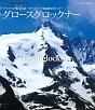 世界の名峰 グレートサミッツ アルプスの山々 アルプスの聖なる頂~オーストリア最高峰めざして(グロースグロックナー)~