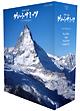 世界の名峰 グレートサミッツ アルプスの山々 ブルーレイBOX