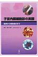 子宮内膜細胞診の実際 臨床から報告様式まで