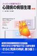 心臓病の病態生理 ハーバード大学テキスト<第3版>