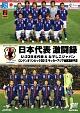 日本代表激闘録 U-23日本代表&なでしこジャパン ロンドンオリンピック2012 サッカーアジア地区最終予選