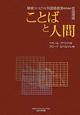 ことばと人間 聴覚リハビリと外国語教育のための言語理論