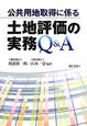 公共用地取得に係る 土地評価の実務Q&A