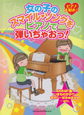 女の子のスマイル・ソングをピアノで弾いちゃおっ! ピアノ大好き☆