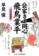 公家さま同心 飛鳥業平 江戸の義経 書下ろし長編時代小説