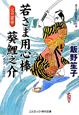 若さま用心棒 葵鯉之介 父の密命 書下ろし長編時代小説
