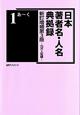 日本著者名・人名典拠録<新訂・増補第3版> あ~く 75万人収録(1)