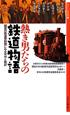熱き男たちの鉄道物語 関西の鉄道草創期にみる栄光と挫折