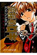 魔探偵ロキRAGNAROK~新世界の神々~ (1)