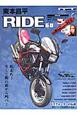 東本昌平 RIDE バイクに乗り続けることを誇りに思う(60)