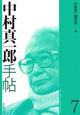 中村真一郎手帖 (7)