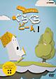 こどものための防災・防犯シリーズ「もしものときにできること」 ぐらぐらどーん!/自然災害編1 [地震・津波]