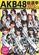 AKB48 総選挙 公式ガイドブック 2012