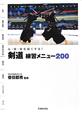 剣道 練習メニュー200 心・技・体を強くする!