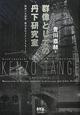 群像としての丹下研究室 戦後日本建築・都市史のメインストリーム
