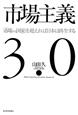 市場主義 3.0 「市場vs国家」を超えれば日本は再生する