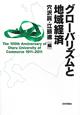 グローバリズムと地域経済 The 100th Anniversary of