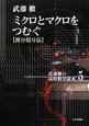 ミクロとマクロをつむぐ【微分積分篇】 武藤徹の高校数学読本5