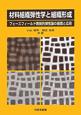 材料組織弾性学と組織形成 フェーズフィールド微視的弾性論の基礎と応用