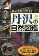 丹沢の自然図鑑
