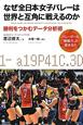 なぜ全日本女子バレーは 世界と互角に戦えるのか 勝利をつかむデータ分析術