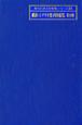 戯曲・シナリオ集内容綜覧 現代日本文学綜覧シリーズ34 (2)