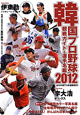 韓国プロ野球 観戦ガイド&選手名鑑 2012