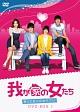 我が家の女たち~甘くて苦い恋のサプリ~ DVD-BOX1