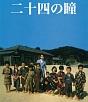 木下惠介生誕100年 二十四の瞳 (1987年度版)