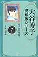 子供たちの小夜曲 大谷博子愛蔵版シリーズ 翔子の事件簿7