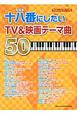 十八番にしたいTV&映画テーマ曲50