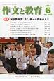 作文と教育 2012.6 特集:国語教科書「書く」単元の指導の工夫 (790)