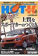 HOT-K 上質なスポーツカーのつくり方 軽自動車モータースポーツ&チューニング専門誌(17)
