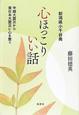 心ほっこりいい話 新潟県小千谷発 中越大震災から東日本大震災に心を繋ぐ