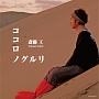 ココロノグルリ(DVD付)