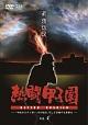熱闘甲子園 最強伝説 Vol.4 —「平成のスラッガー」その原点、そして台頭する新勢力—