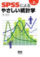 SPSSによる やさしい統計学<第2版>