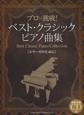 プロに挑戦!ベスト・クラシック・ピアノ曲集 模範演奏CD付 エリーゼのために