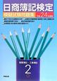 日商簿記検定 模擬試験問題集 2級 商業簿記・工業簿記 平成24年
