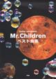 Mr.Children ベスト曲集